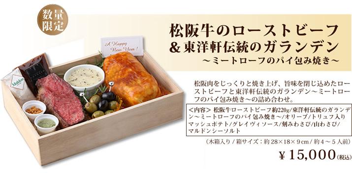 松阪牛のローストビーフ&東洋軒伝統のガランデン