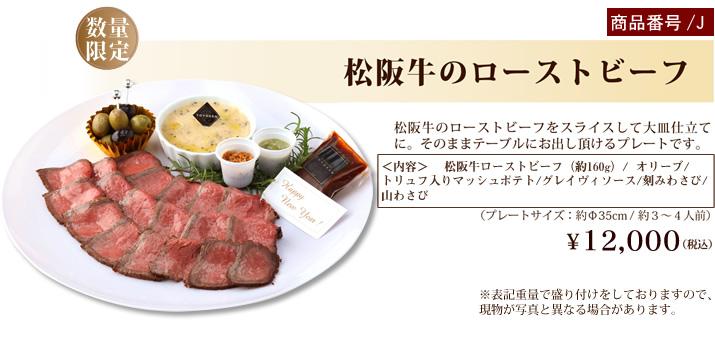 松阪牛のローストビーフ