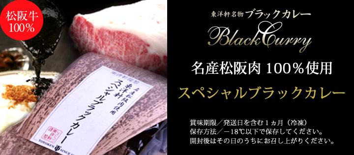 名産松阪肉100%使用