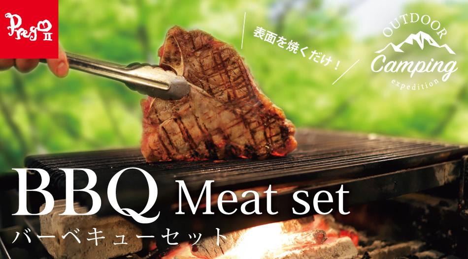 BBQ Meat set