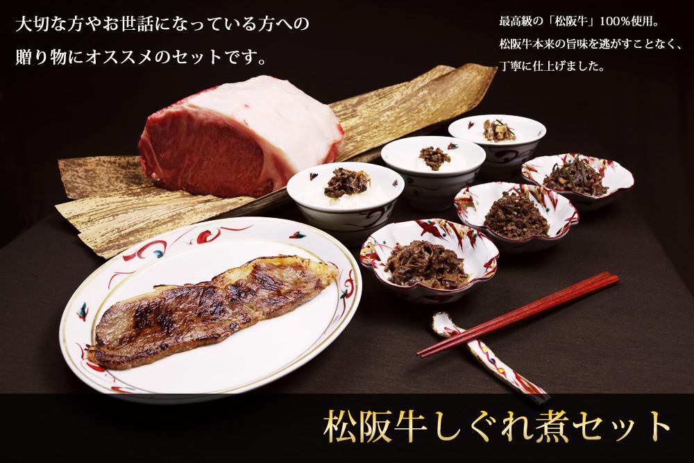 松阪牛しぐれ煮セット